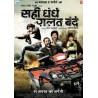Sahi Dhandhe Galat Bande  DVD Collector