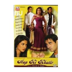 Aap Ki Khatir - DVD